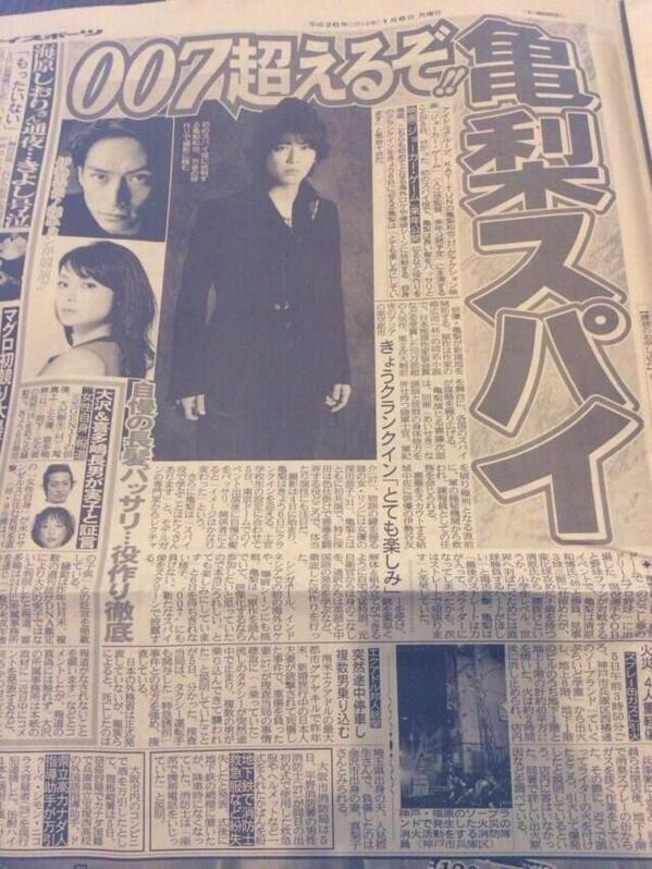 Nouveau film pour Kazuya: Joker game 2015