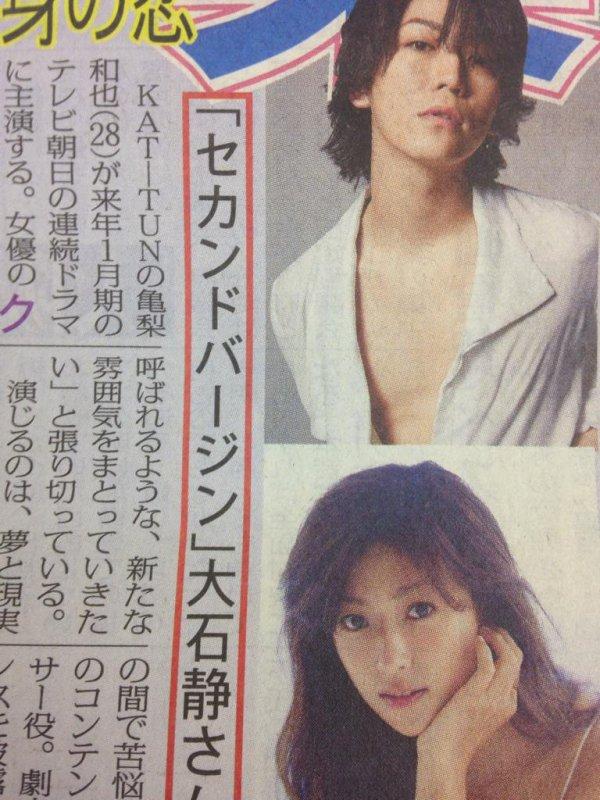 Nouveau Drama pour Kamenashi Kazuya en Janvier