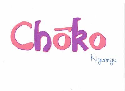 Chōko Kiyomizu