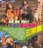 NEWS : Article de presse sur Loletta Lee et le drama M CLUB (2013)