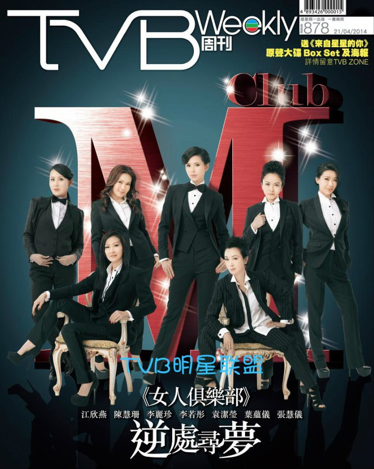 Loletta Lee (magazine TVB WEEKLY 21 Avril 2014)