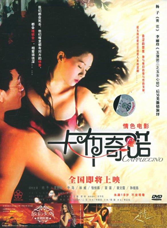 CAPPUCCINO (2006)