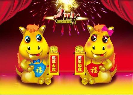 Nouvel an chinois 2014 ( année du cheval )
