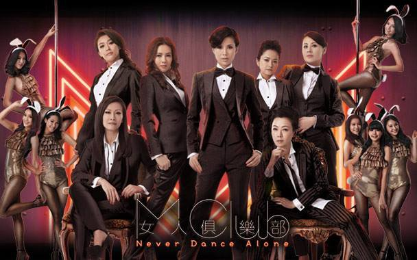 M CLUB ,NEVER DANCE ALONE (2014) série télévisée hongkongaise