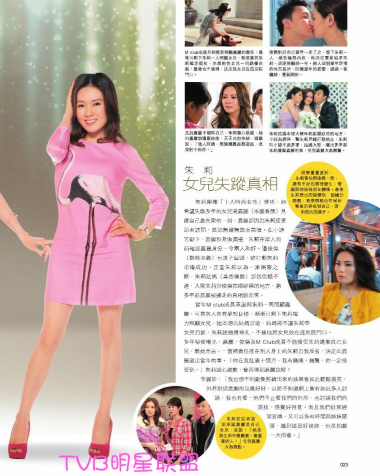 Magazine TVB WEEKLY (26/05/2014).