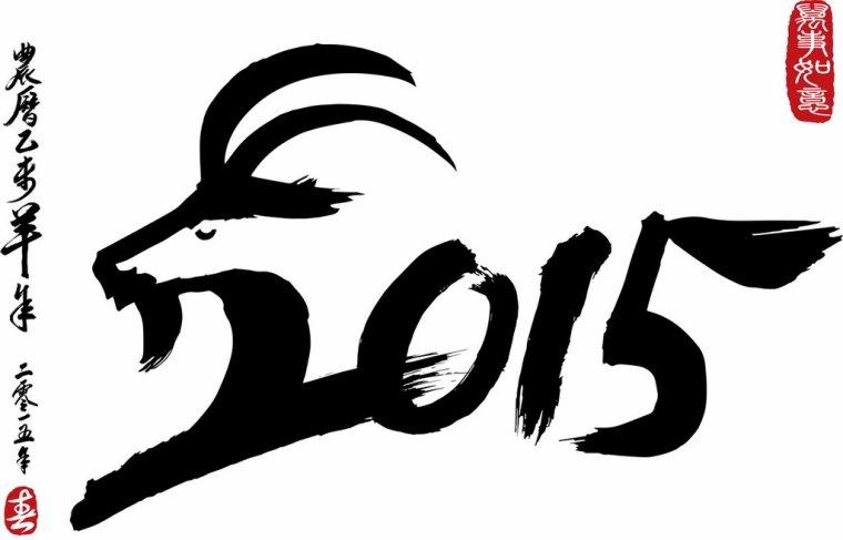 Bon nouvel  an chinois 2015 !