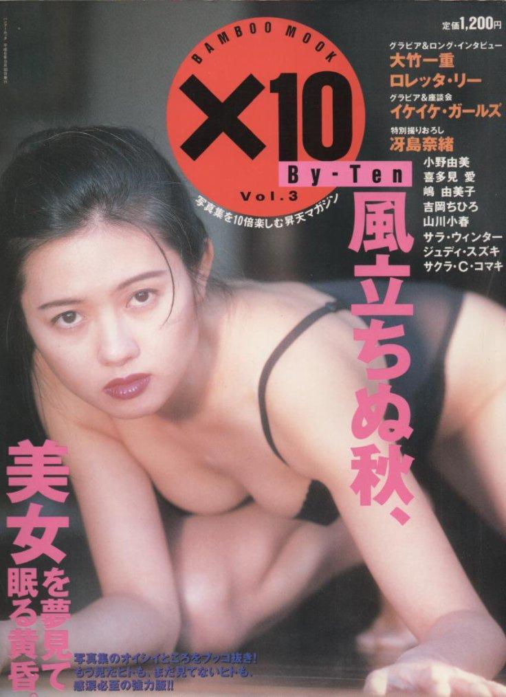 BAMBOU MOOK  X10 (magazine japonais)