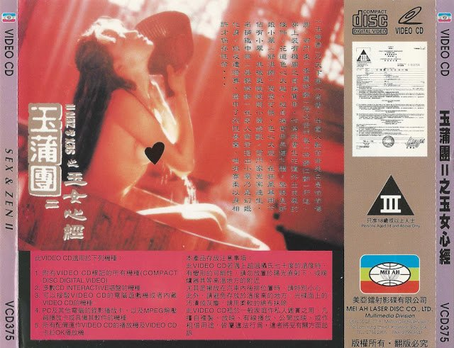 SEX AND ZEN 2 (vcd cover)