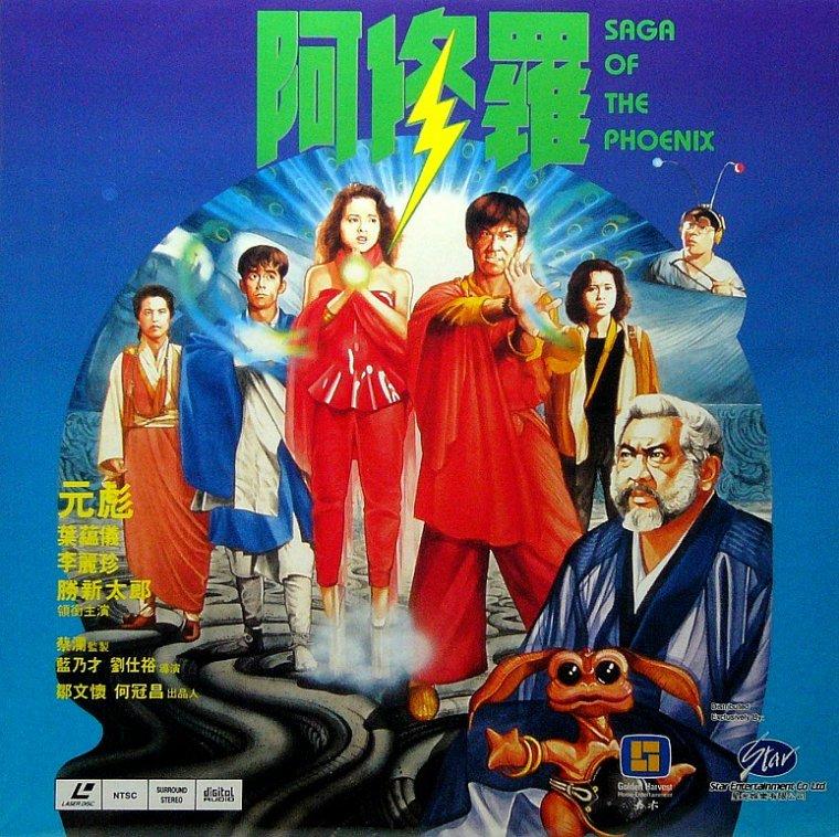 SAGA OF THE PHOENIX (laserdisc)