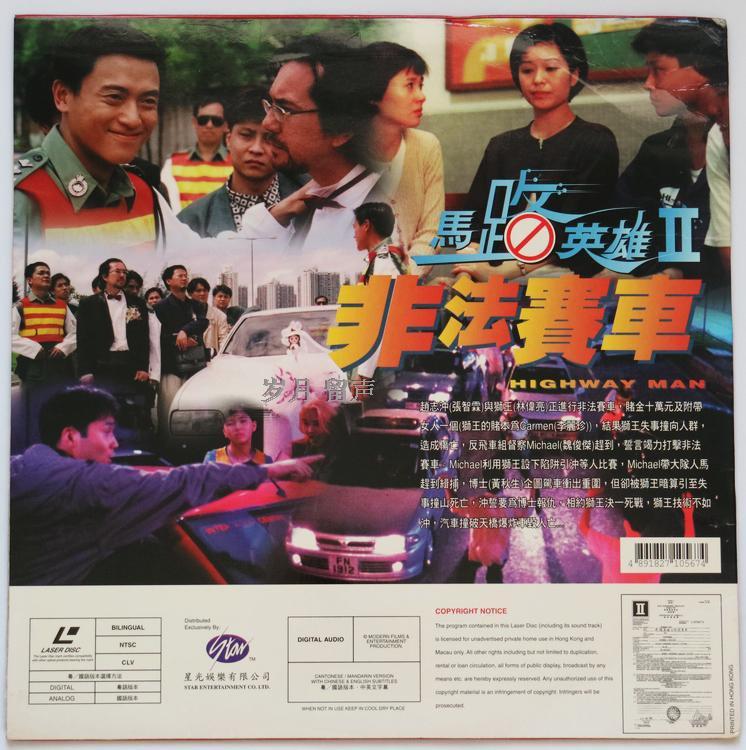 HIGHWAY MAN (laserdisc)