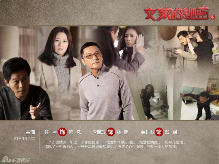 文家的秘密 drama (2012)