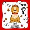 Fête du nouvel an chinois (année du chien)