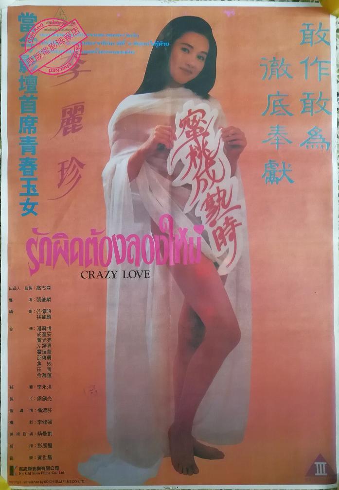 CRAZY LOVE (affiche thaillandaise)
