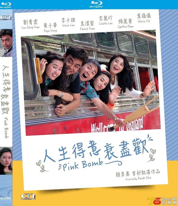 News sortie en blu ray et dvd du film PINK BOMB à Hong Kong !!!!!