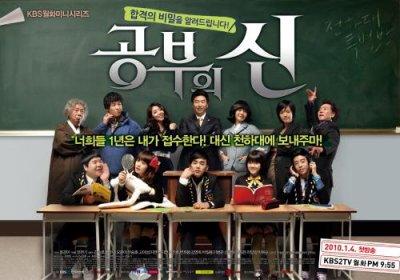 GOD OF STUDY (KBS)
