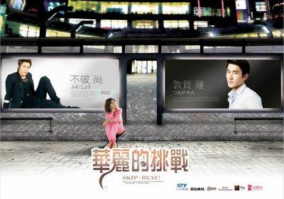 Skip beat (Taiwanese Drama)