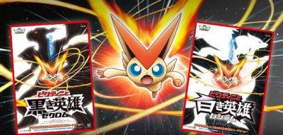 Pokémon Film 14 ( 2 Fois Films de Reshiram et Zekrom ) !!!