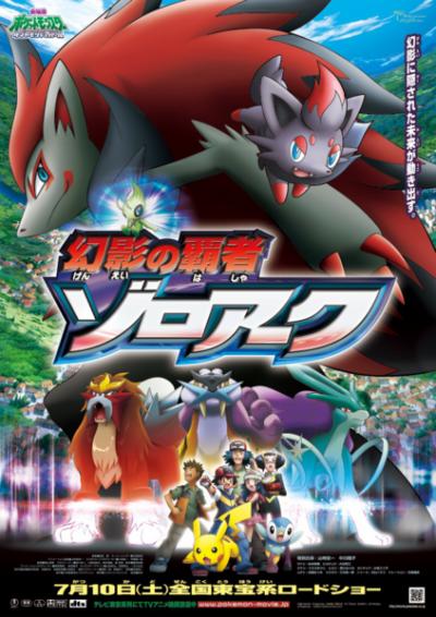 Pokémon Film 13