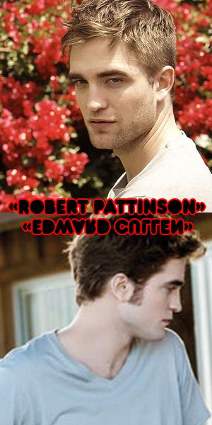 """Robert Pattinson Alias Edward Cullen dans la Saga Twilight - """"Tout en moi a été conçu pour te sembler attirant, ma voix, mon visage, et même mon odeur. Comme si j'avais besoin de tout ça. Comme si tu pouvais m'échapper. Comme si tu pouvais te battre contre moi !"""""""