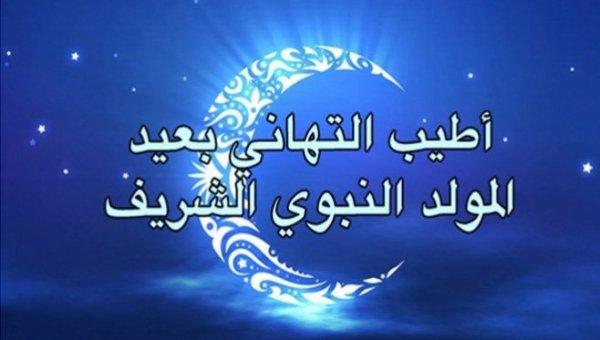 A tous les musulmans dans le monde: Bonne fête du Maouled