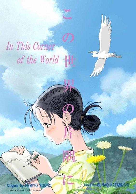 Dans un recoin de ce monde film japonais **** de Sunao Katabuchi  2h05