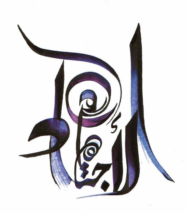 le mot calligraphié,  L'ijtihad (l'effort d'interprétation)