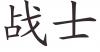 Tao-Senshi-Tattoo