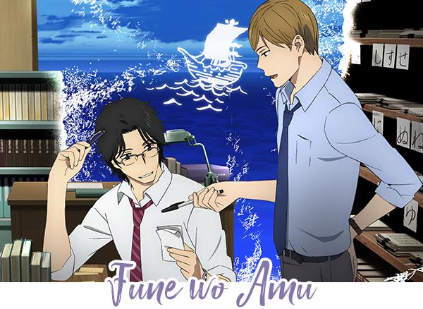 Fune wo Amu