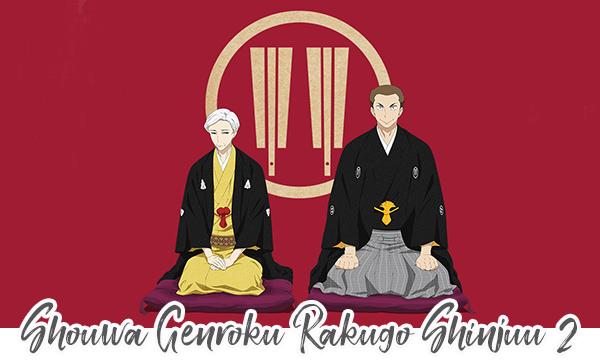 Shouwa Genroku Rakugo Shinjuu II