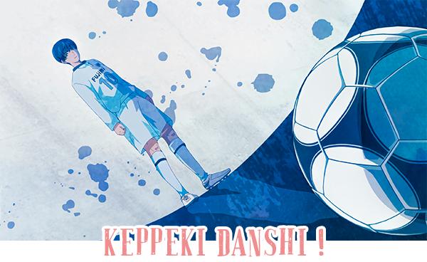 Keppeki Danshi ! Aoyama-kun