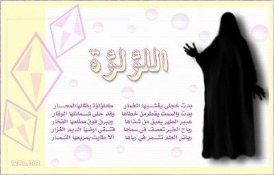 حجاب المراة المسلمة خلقنا للممات والله و لو تركنا لضاق بنا الفسيح من ا