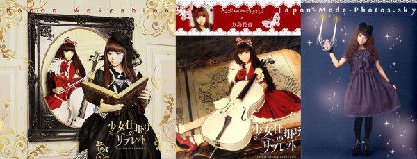 Kanon Wakeshima x Alice and the Pirates
