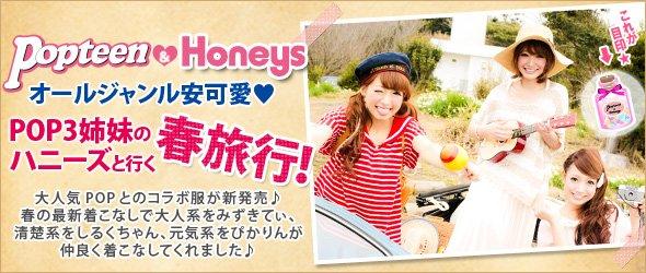 Honeys