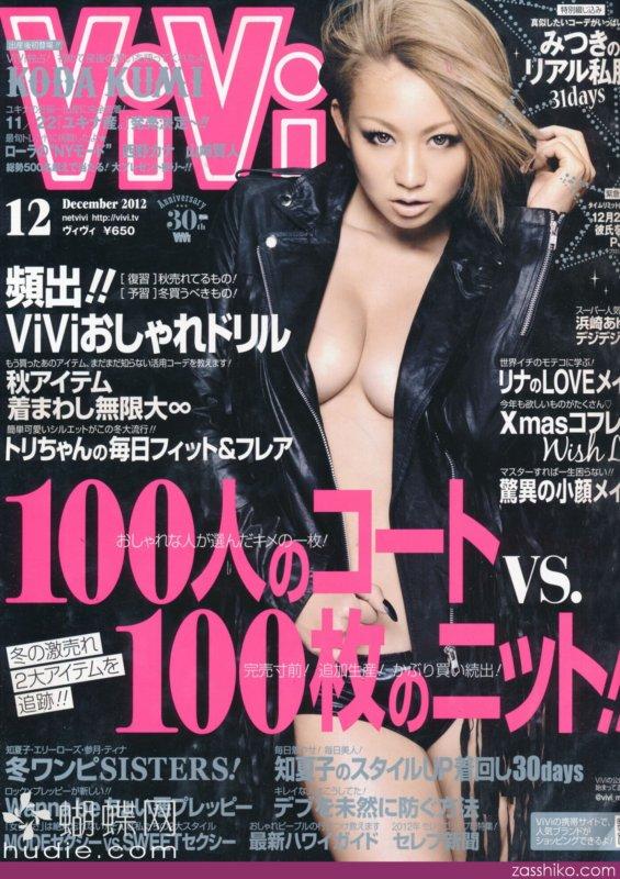 Koda Kumi : chanteuse et icone