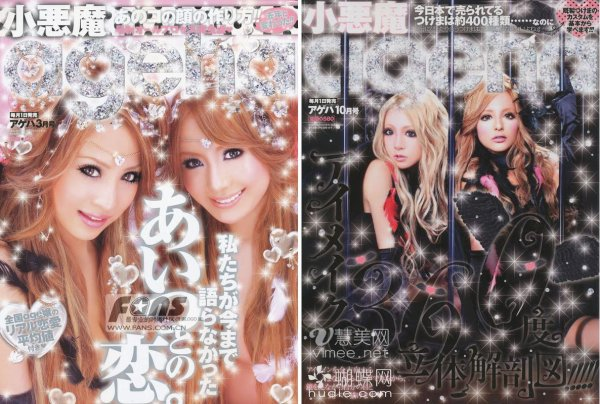 Koakuma Ageha magazine