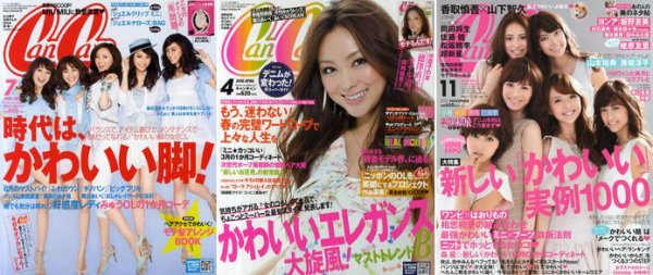CanCam & AneCan magazines