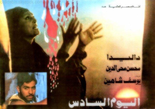 affiche égyptienne du sixième jour...