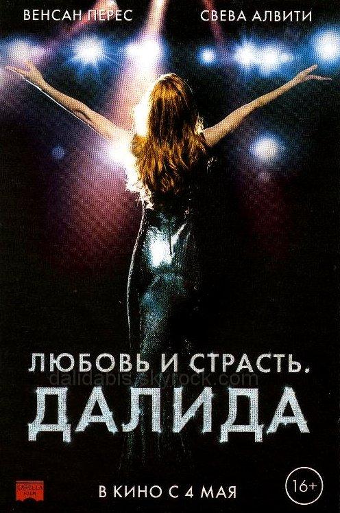sortie du film DALIDA en russie...
