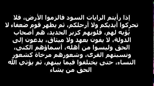 امير المؤمنين علي بن ابي طالب عليه السلام يصف الدواعش الانجاس قبل 1400 سنة