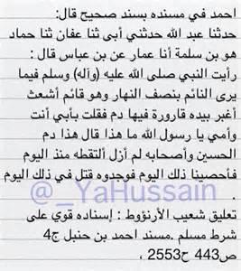 السلام عليك يا ابا عبد الله الحسين و على الارواح التي حلت بفنائك