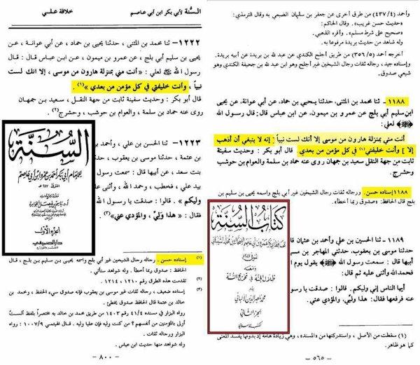 علي بن ابي طالب هو الخليفة الشرعي بعد الرسول محمد صلى الله عليه و اله و سلم بسند صحيح