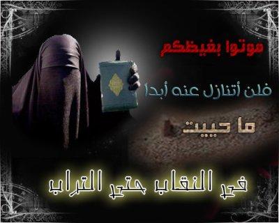 المرأة المسلمة بين النقاب والحجاب