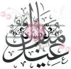 l3afia crew souhaite pour vous aid mobarak said