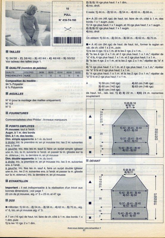 PULL DOUCEUR AU TRICOT.