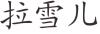mon prénom en chinois