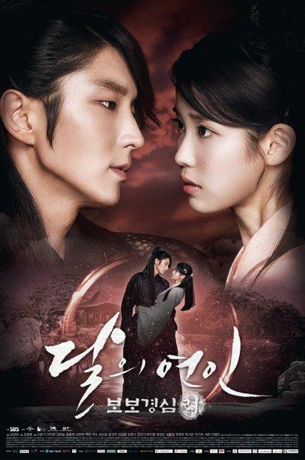 Moon Lovers: Scarlet Heart Ryeo Vostfr