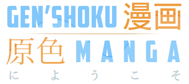 La renaissance de Kurosoki passe par un nouveau blog !