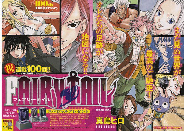 Fairy Tail ~