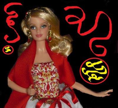 ma barbie de noel 2010 !!!!