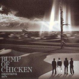 Bump of chicken - karma (votsfr+kara)